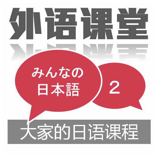 大家的日语2课程