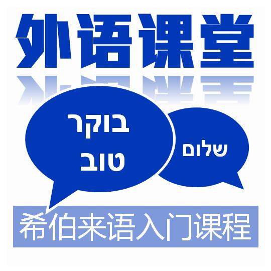 希伯来语入门课程