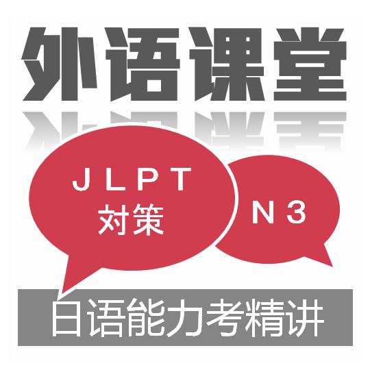 日语N3精讲课程
