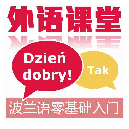 波兰语零基础课程