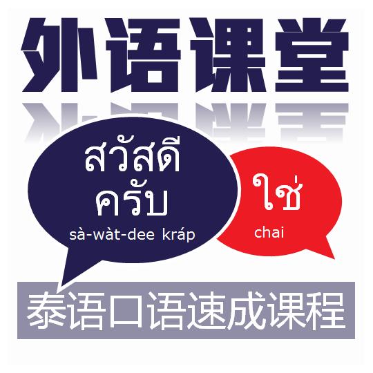 泰语口语速成课程