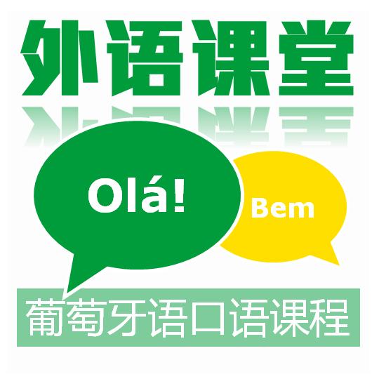葡萄牙语口语课程