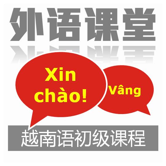 越南语初级课程