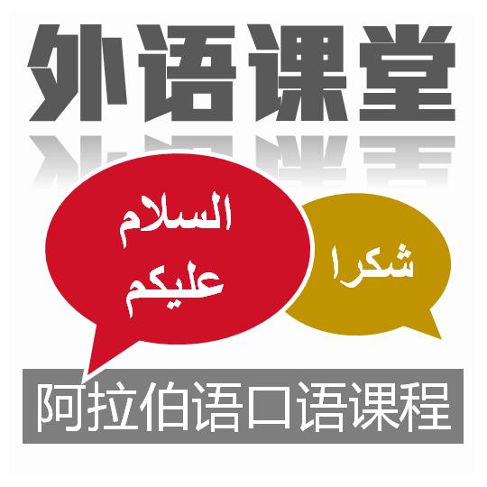 阿拉伯语口语课程
