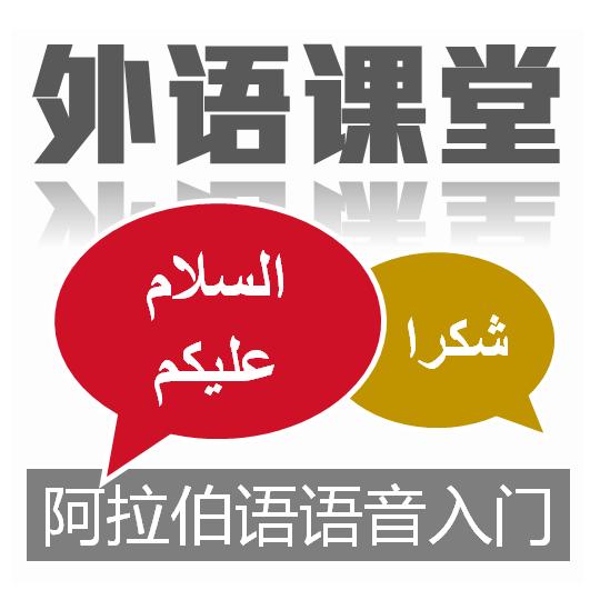 阿拉伯语语音入门