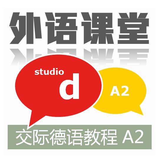 交际德语教程A2课程