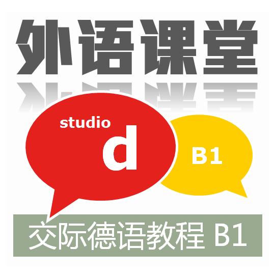交际德语教程B1课程