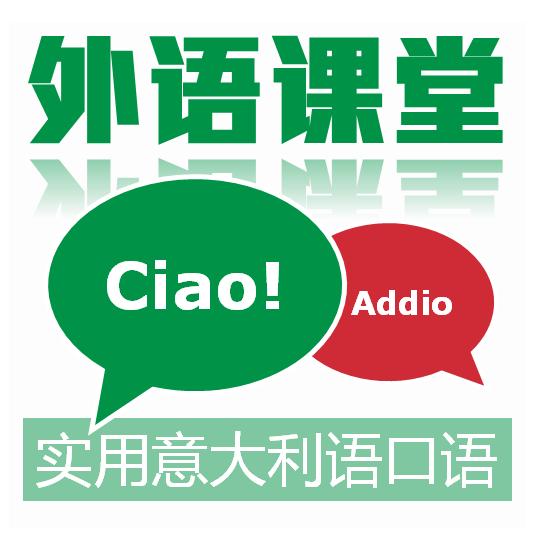 实用意大利语口语课程