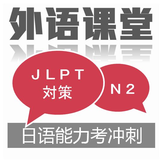 日语N2冲刺课程