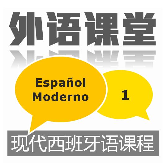现代西班牙语1课程