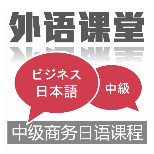 中级商务日语课程