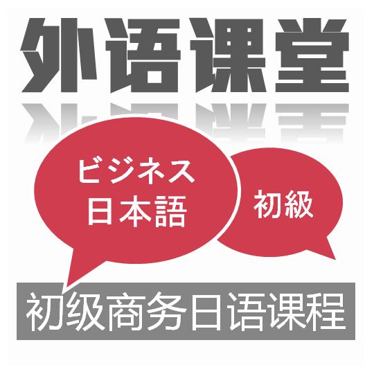 初级商务日语课程