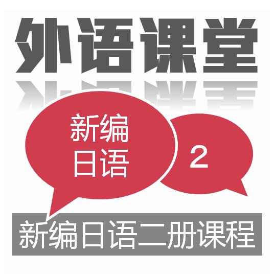 新编日语2课程