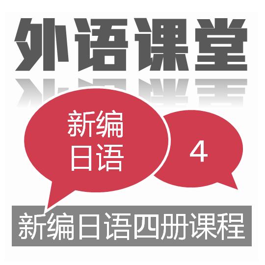 新编日语4课程