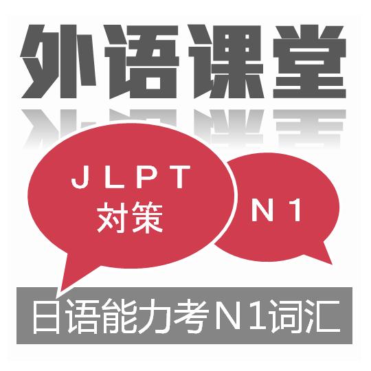 日语N1词汇课程