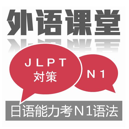 日语N1语法课程
