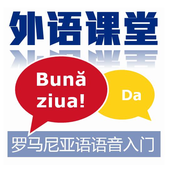 罗马尼亚语语音入门课程