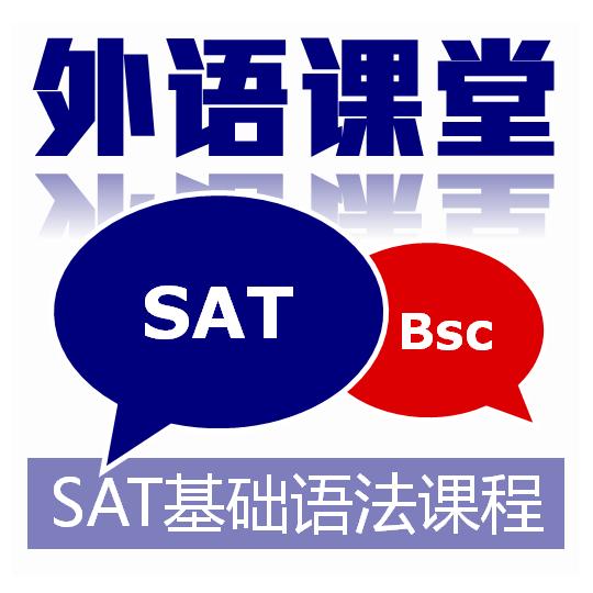 SAT基础语法课程