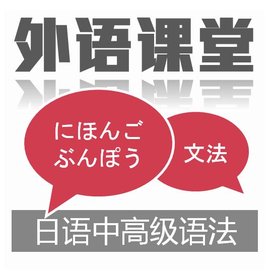 日语中高级语法课程