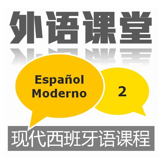 现代西班牙语2课程