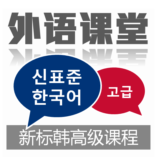 新标韩高级课程