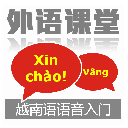 越南语语音课程
