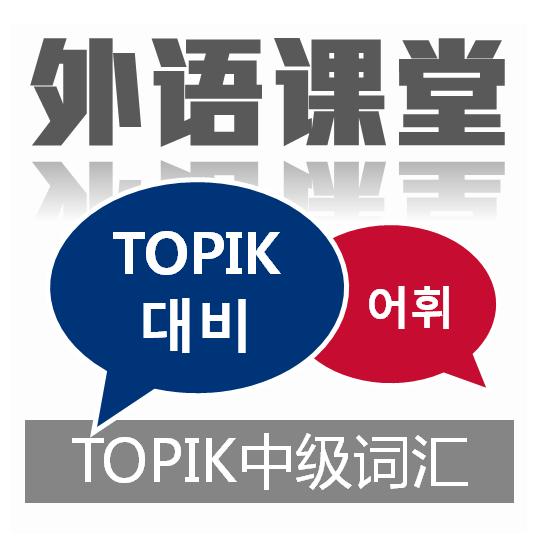 TOPIK中级词汇课程