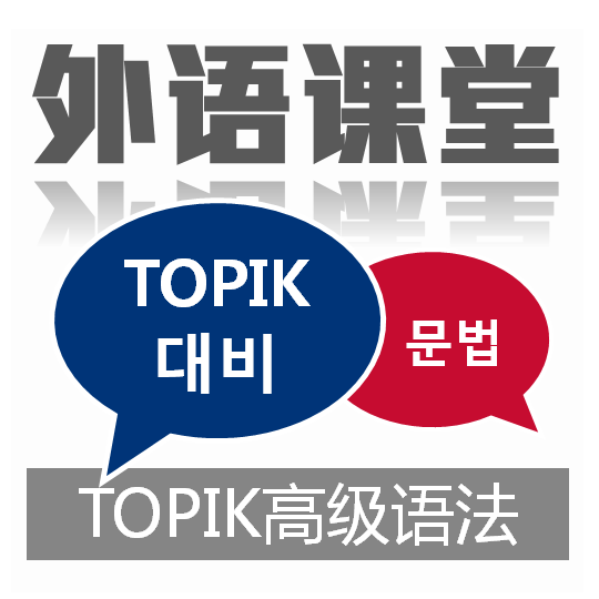 TOPIK高级语法课程