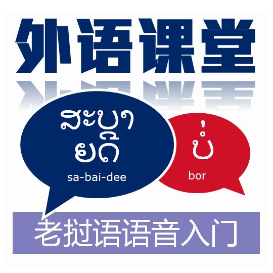 老挝语语音课程