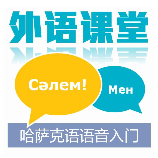 哈萨克语语音入门课程