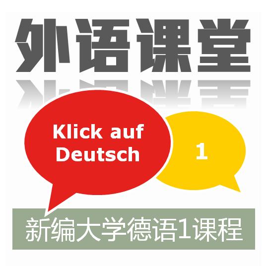 新编大学德语1课程
