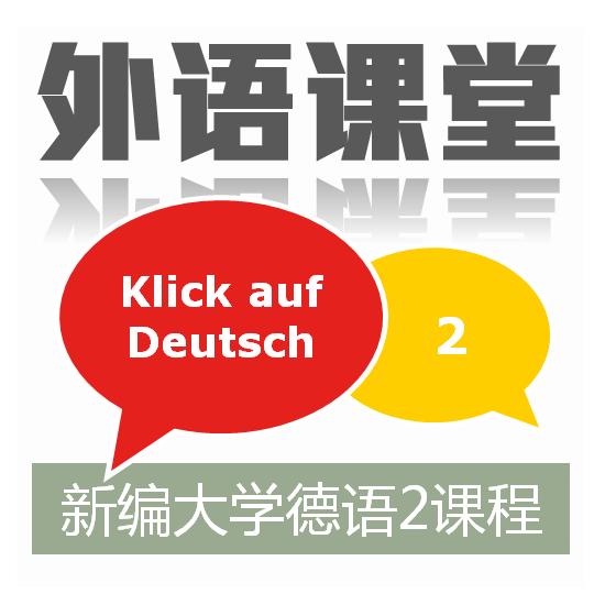 新编大学德语2课程