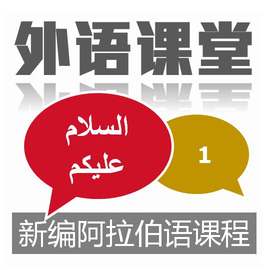 新编阿拉伯语1课程