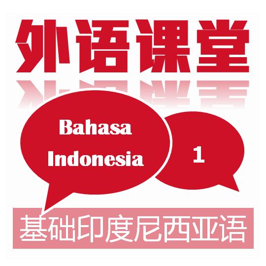 基础印尼语1课程