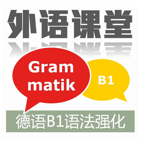 德语B1语法强化课程