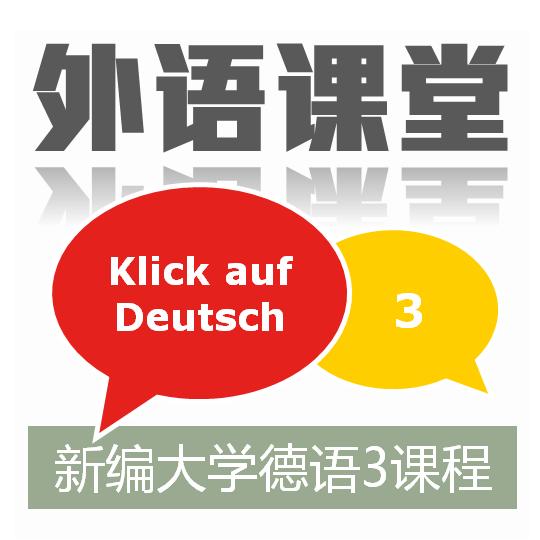 新编大学德语3课程