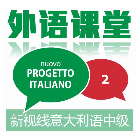新视线意大利语中级课程