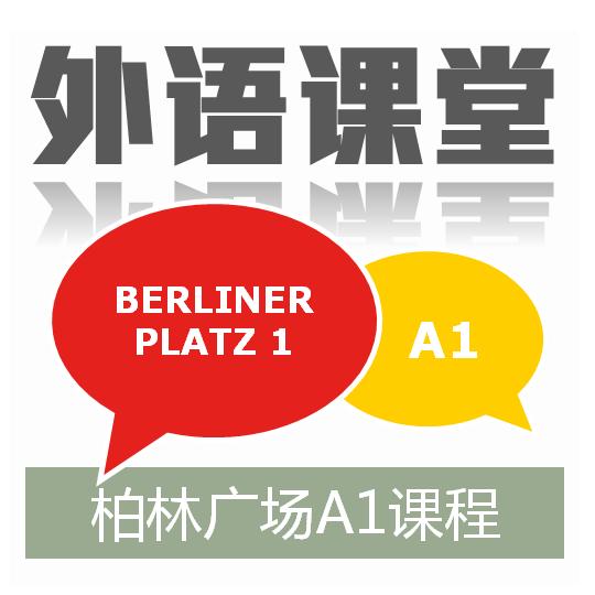 柏林广场A1课程